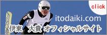 伊東大貴オフィシャルサイト