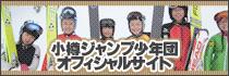 小樽ジャンプ少年団オフィシャルサイト