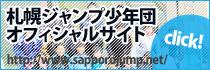 札幌ジャンプ少年団オフィシャルサイト