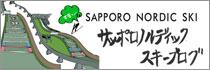 札幌ノルディックスキーブログ