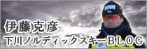 下川ノルディックスキーブログ