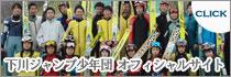 下川ジャンプ少年団オフィシャルサイト