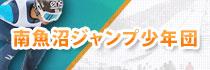 南魚沼ジャンプ少年団オフィシャルサイト