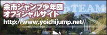 余市ジャンプ少年団オフィシャルサイト