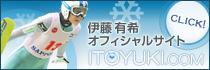 伊藤有希オフィシャルサイト